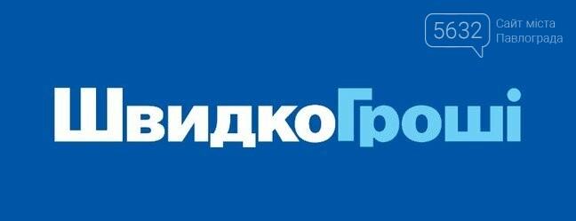 Выгодные кредиты в Павлограде, фото-2