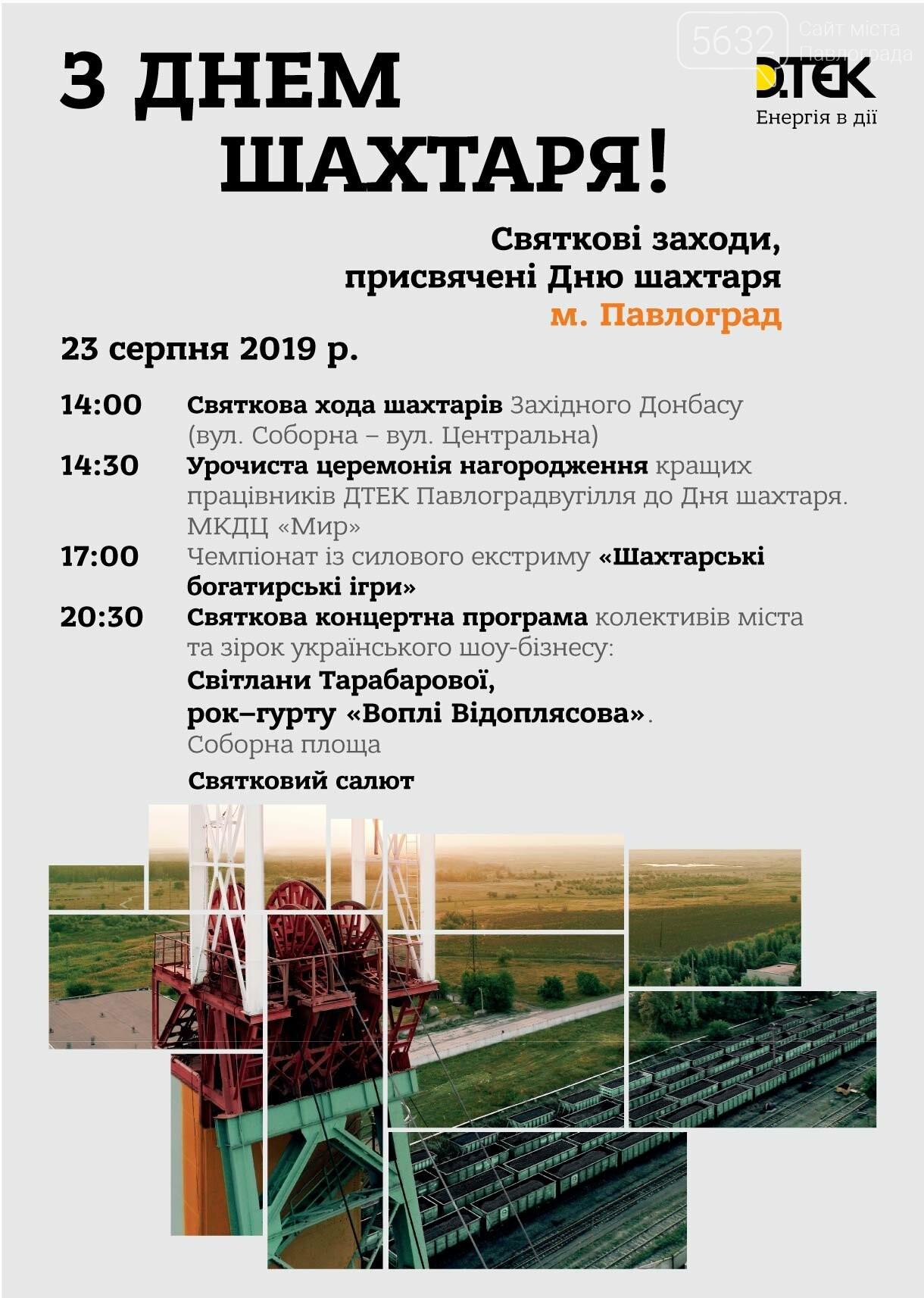 Стало известно, как отметят День шахтёра в Западном Донбассе, фото-1