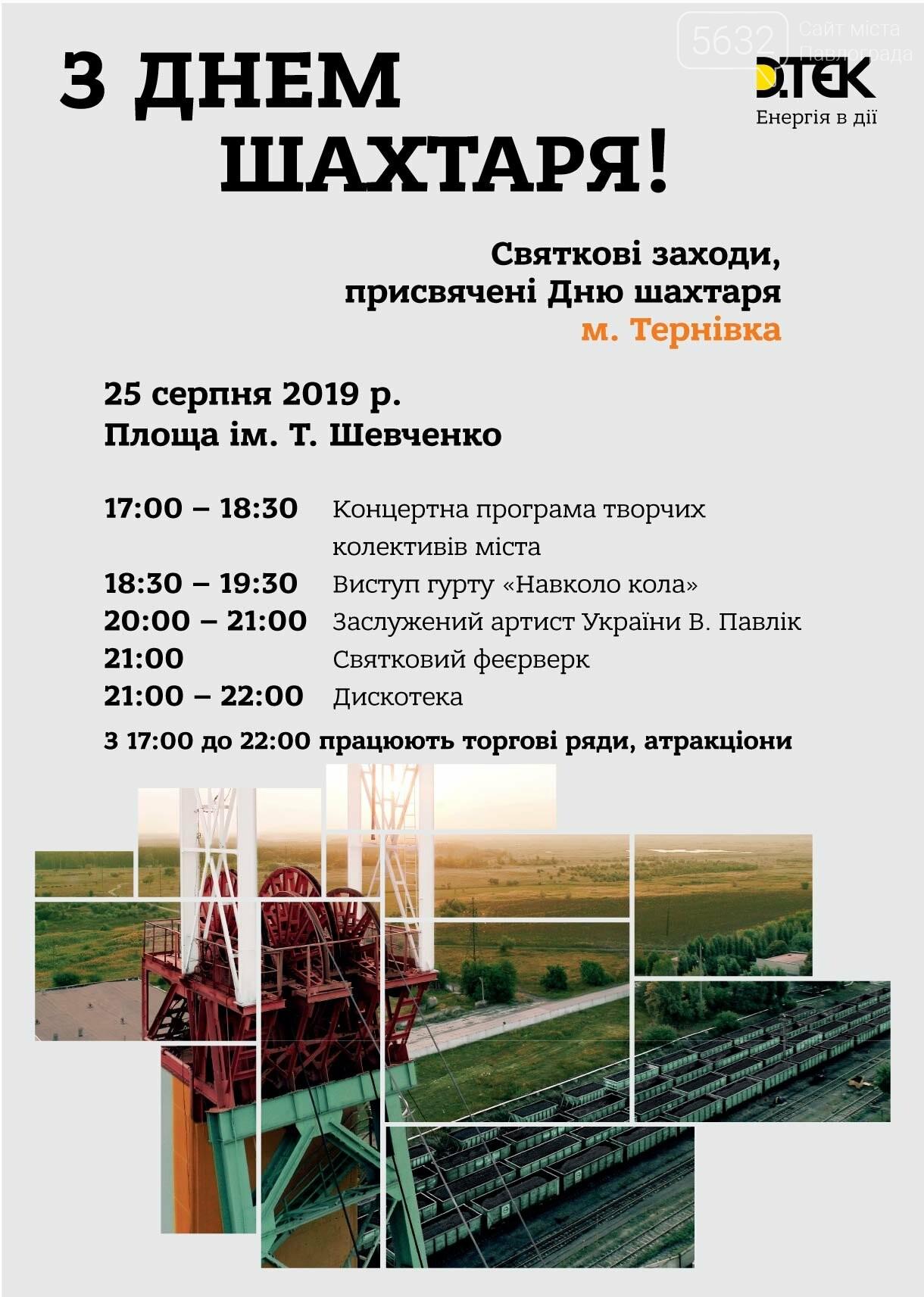 Стало известно, как отметят День шахтёра в Западном Донбассе, фото-2