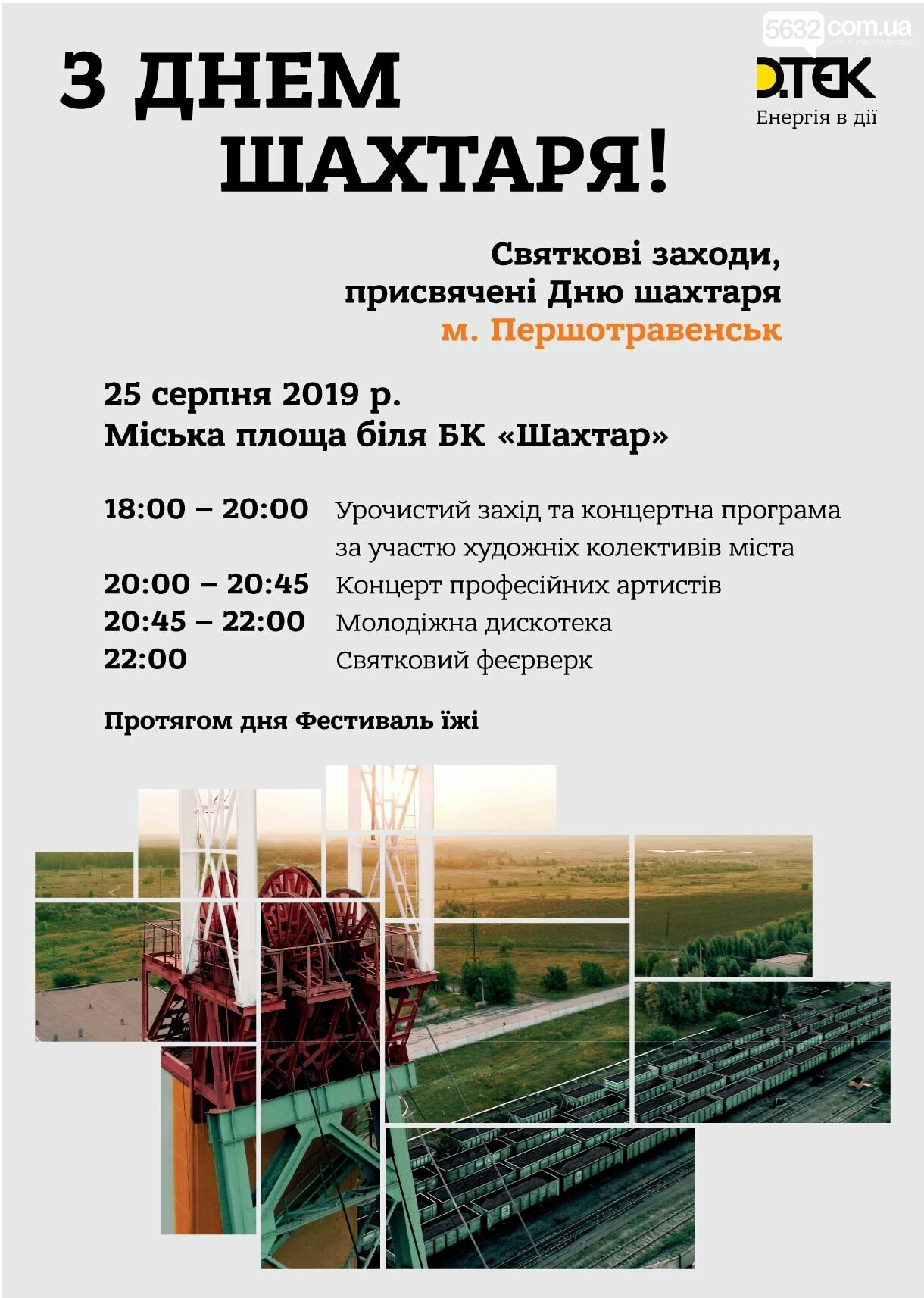 Стало известно, как отметят День шахтёра в Западном Донбассе, фото-3
