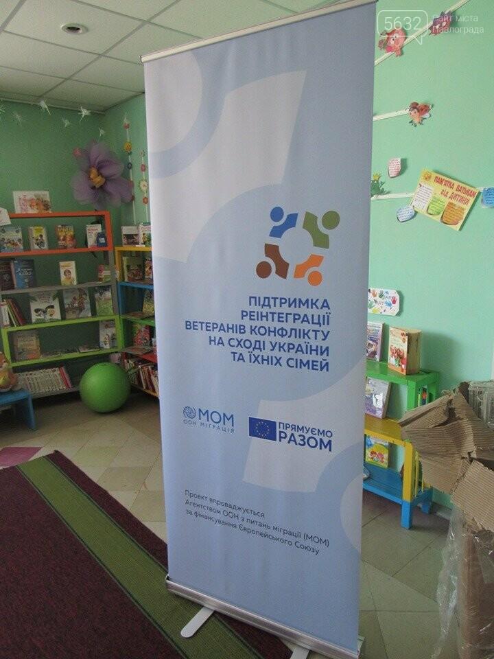 У Павлограді розпочато новий проект для учасників та ветеранів АТО і членів їхніх сімей, фото-1