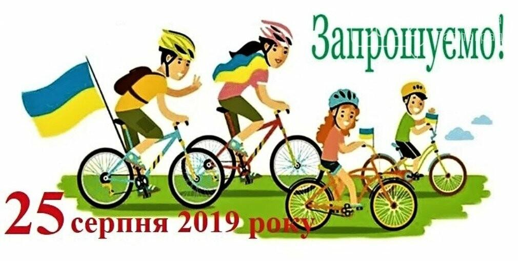 Троїцька ОТГ запрошує на велопробіг, фото-1