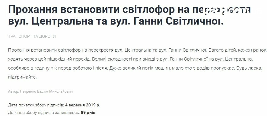 В Единой системе местных петиций Павлограда появилась новая петиция, фото-1