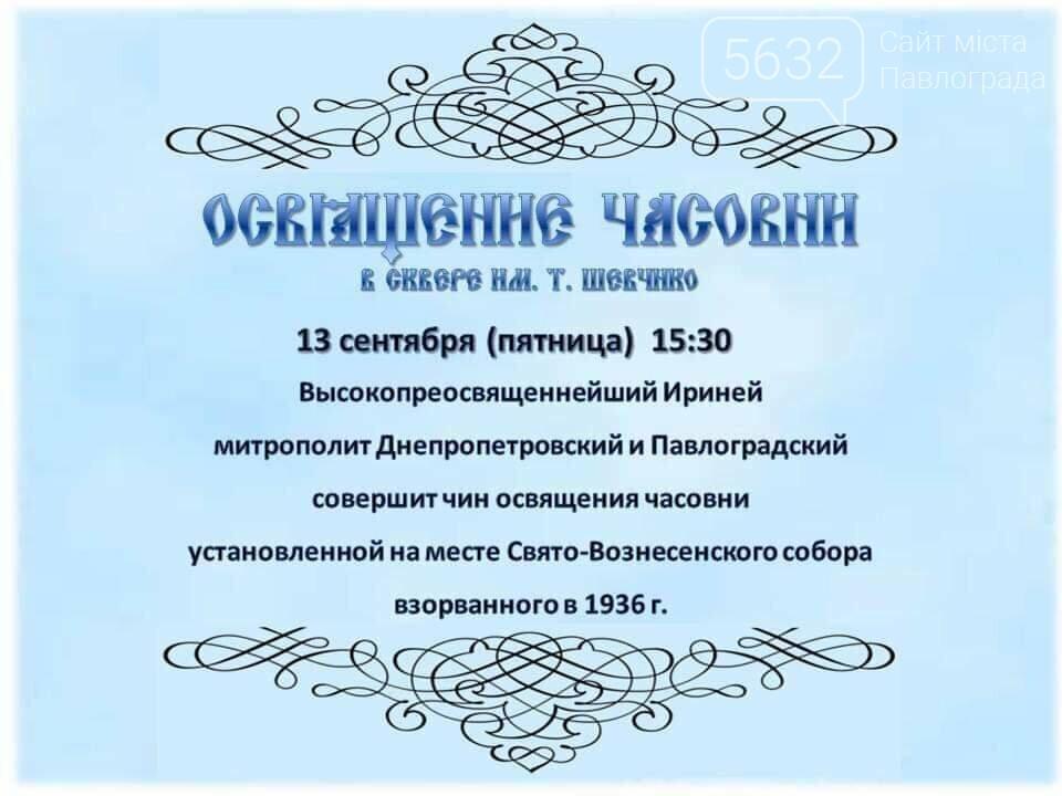 В Павлограде состоится освящение новой часовни, фото-1