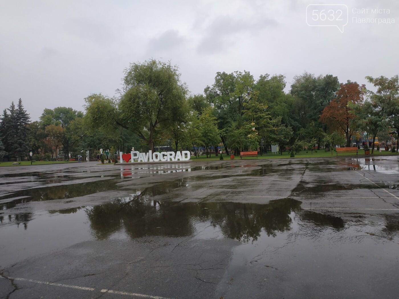 Как выглядит Павлоград под дождём (ФОТОРЕПОРТАЖ), фото-12