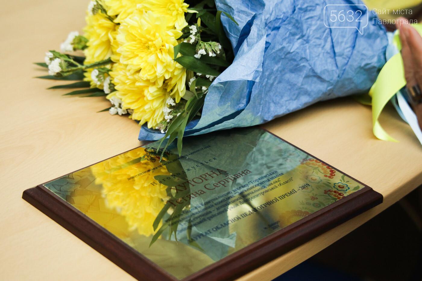 На Дніпропетровщині нагородили кращих вчителів, фото-2