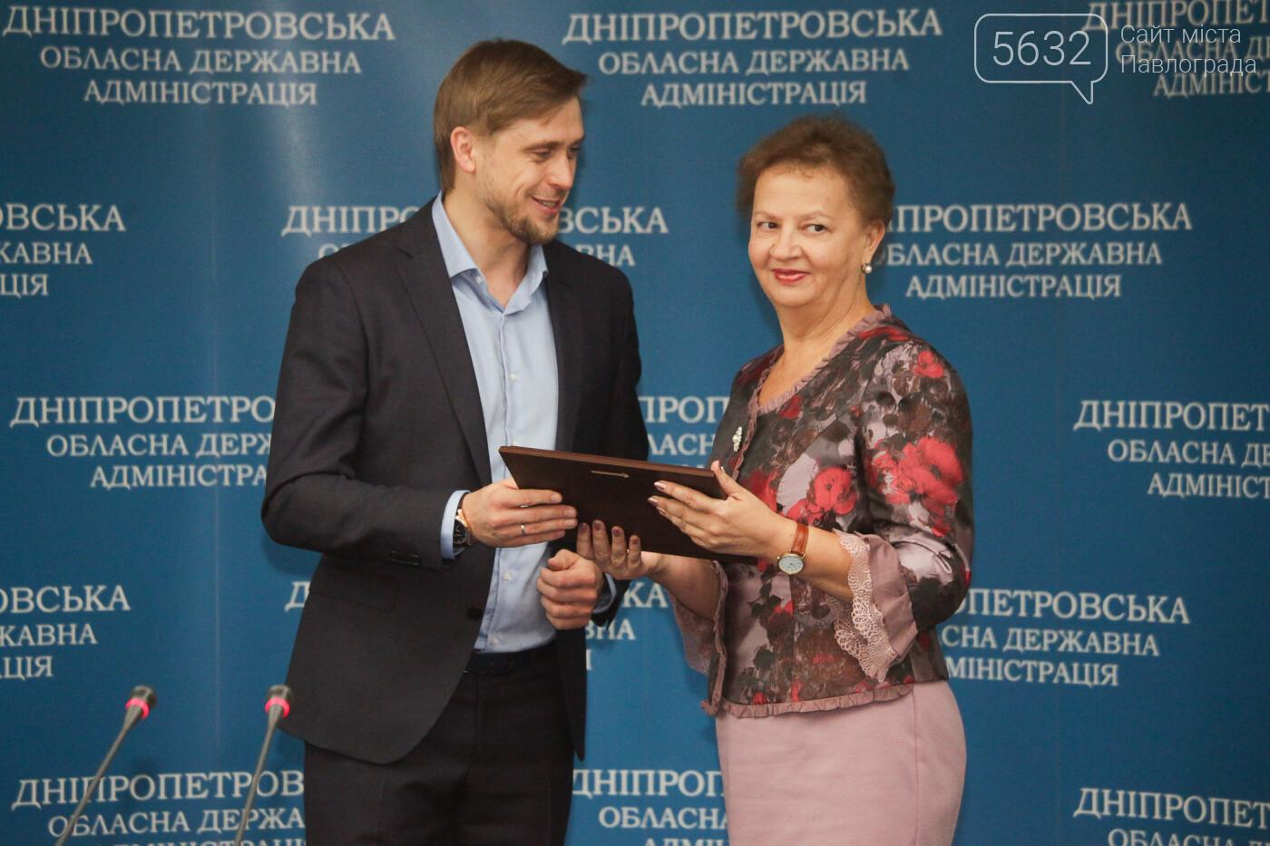 На Дніпропетровщині нагородили кращих вчителів, фото-1