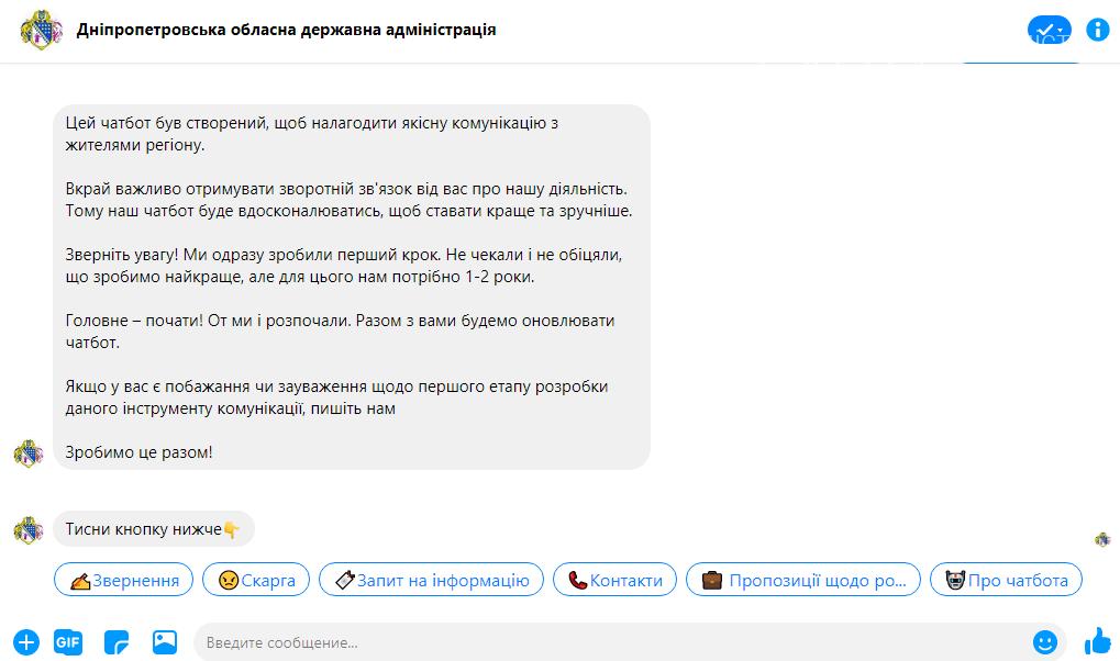 Обратиться к губернатору Днепропетровской области теперь можно через «Губербот», фото-1