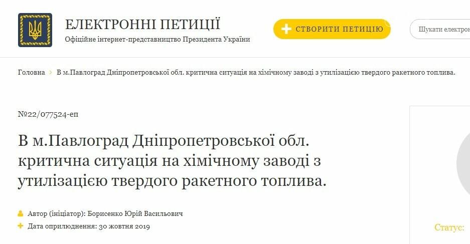 Мешканець Павлограда звернувся до Президента України, фото-1