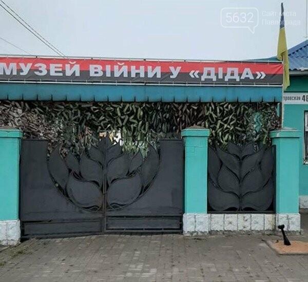 В Павлограде откроется музей войны «У дiда», фото-1