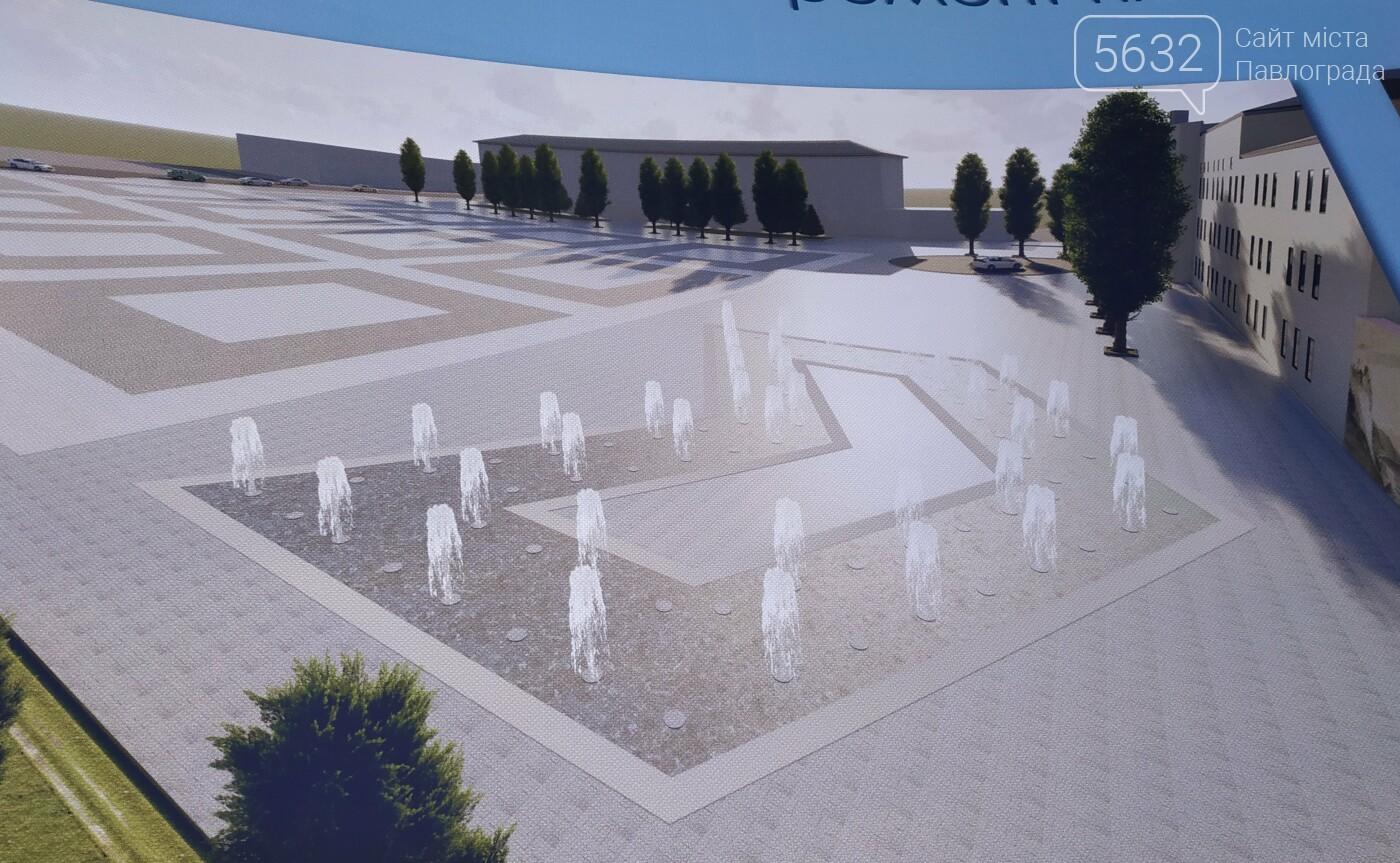 Жители Павлограда могут увидеть, как будет выглядеть Соборная площадь после капитального ремонта, фото-4