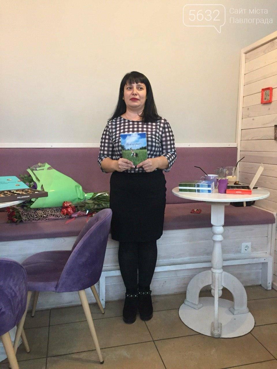 Талантливая жительница Западного Донбасса презентовала свою дебютную книгу (ФОТОФАКТ) , фото-2