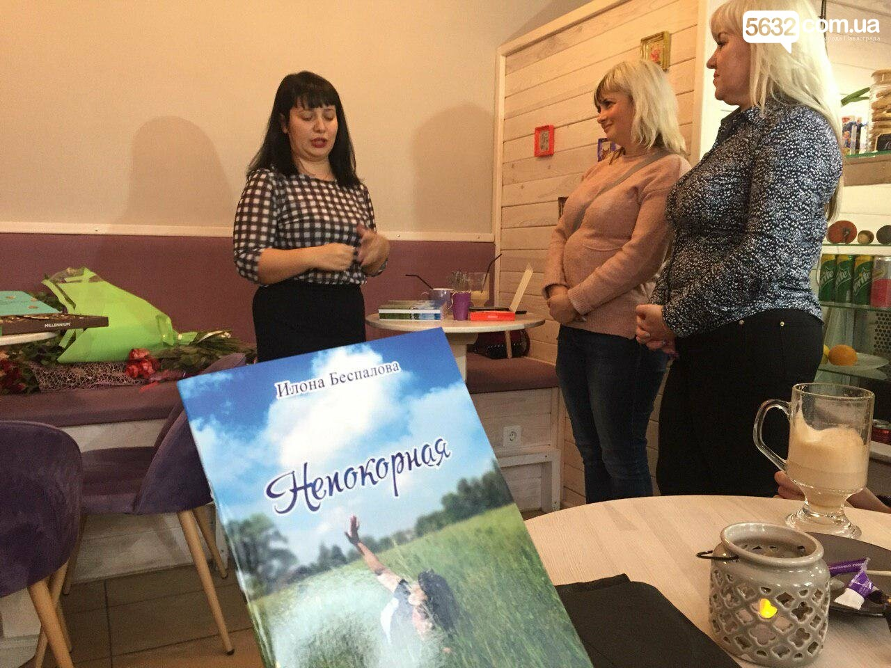 Талантливая жительница Западного Донбасса презентовала свою дебютную книгу (ФОТОФАКТ) , фото-7