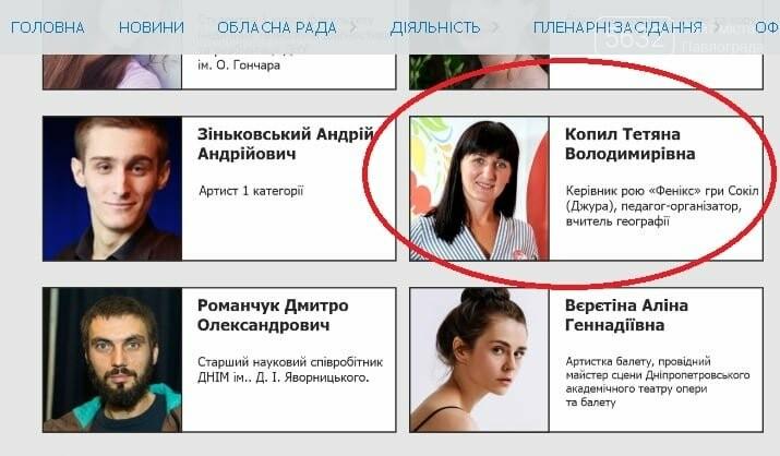 Учительница географии из Павлограда может получить областную премию, фото-1