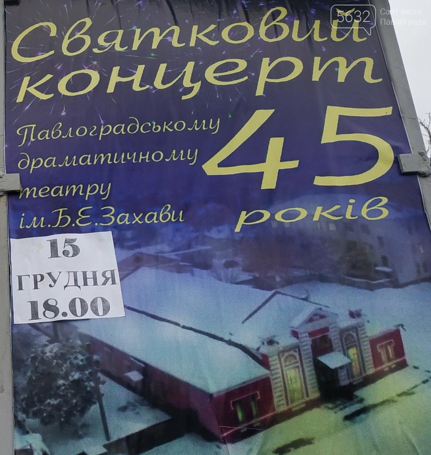 Павлоградский драматический театр им. Б. Е. Захавы отмечает 45-летний юбилей, фото-1