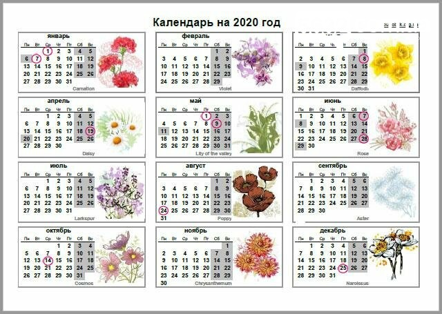 Какие праздничные и выходные дни ждут павлоградцев в 2020 году?, фото-1