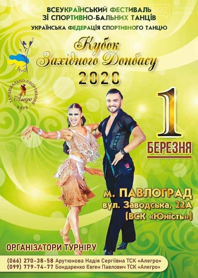 Танцуют все: в Павлограде пройдёт Всеукраинский фестиваль по спортивно-бальным танцам, фото-1