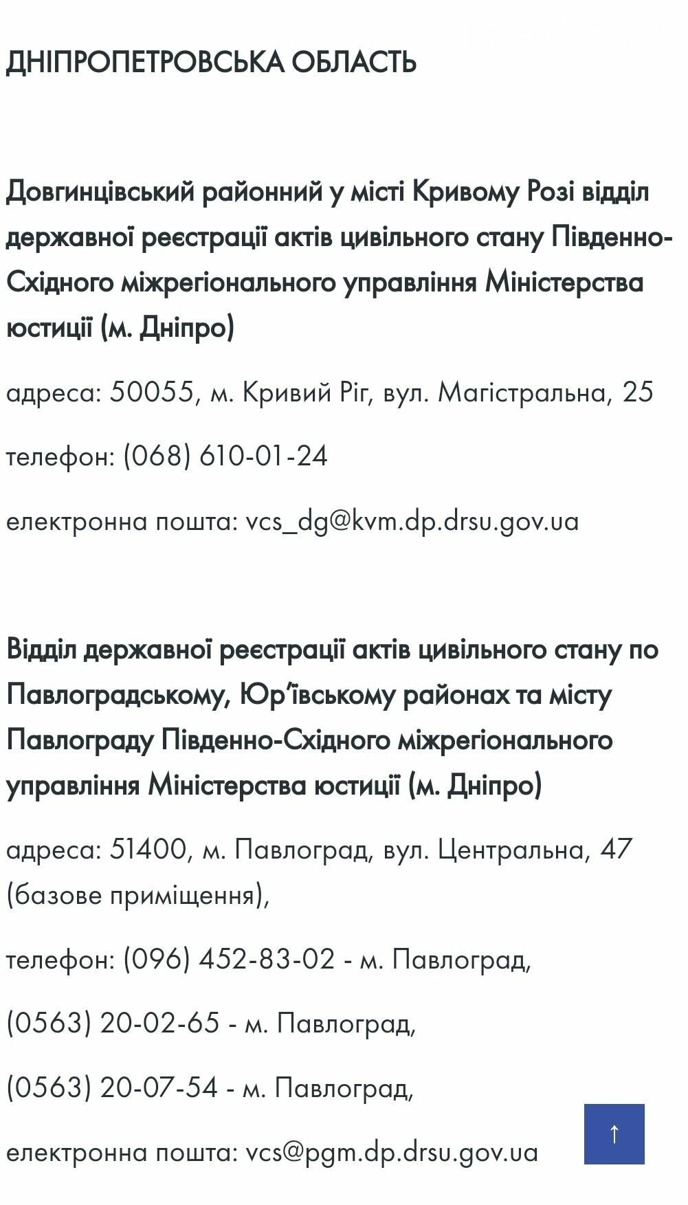 В Павлограде можно будет расписаться 14 февраля даже ночью, фото-1