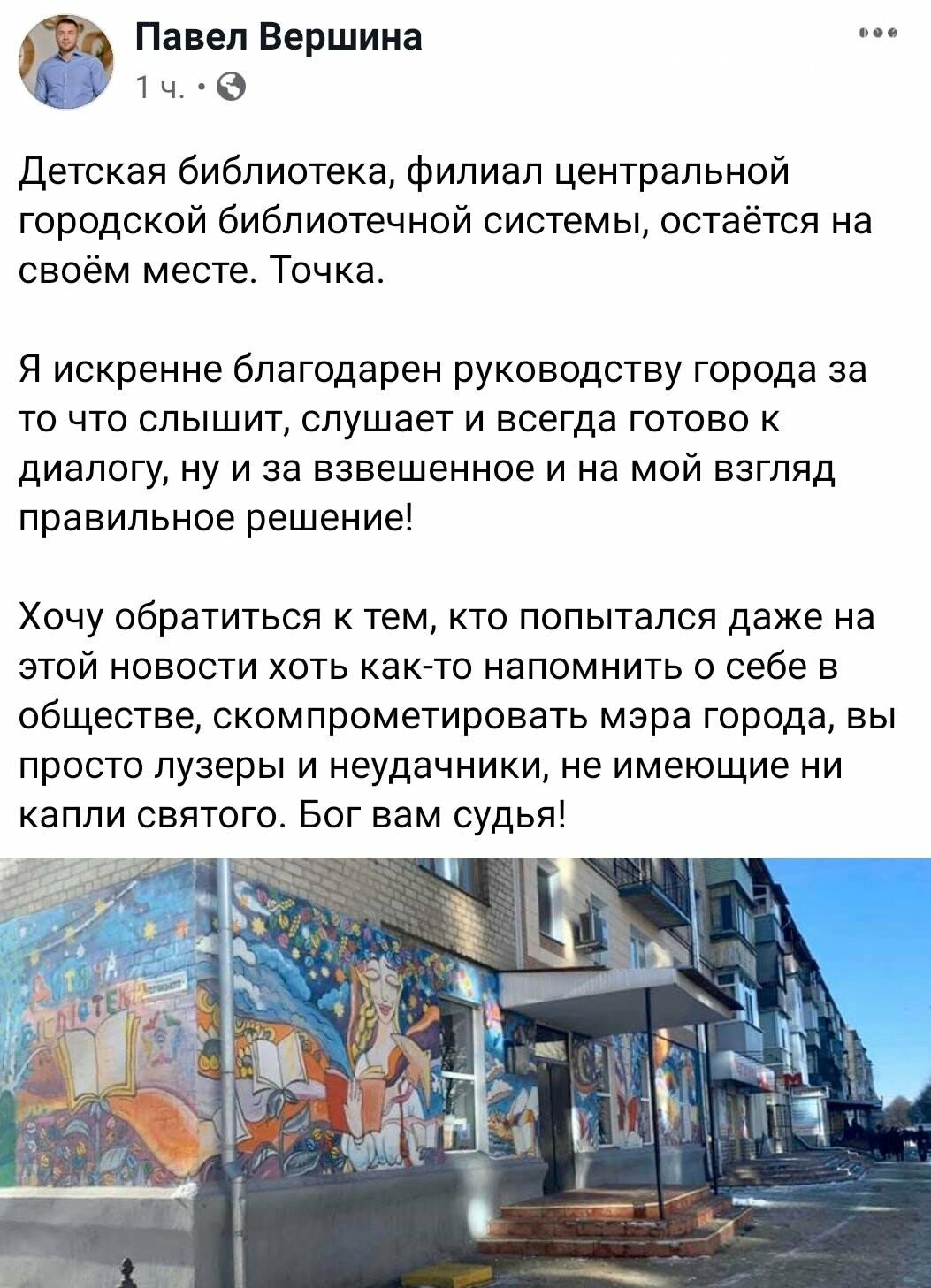 Детская библиотека Павлограда остаётся на прежнем месте, фото-1