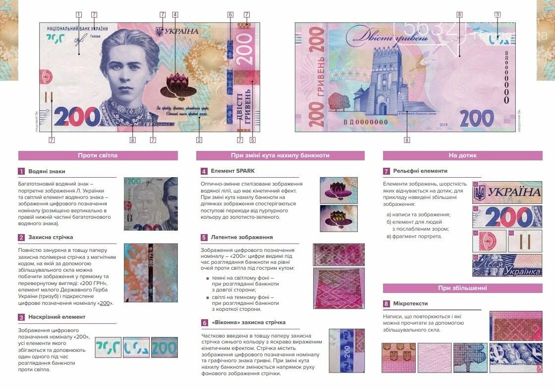 Сегодня входит в оборот обновлённая купюра номиналом 200 гривен, фото-1