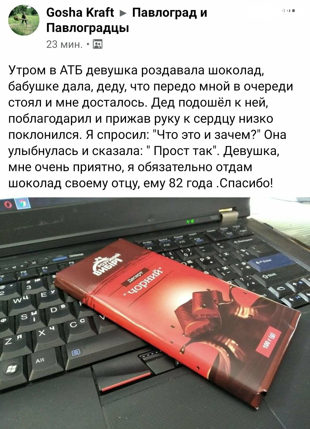 В Павлограде девушка раздавала шоколадки. Просто так, фото-1