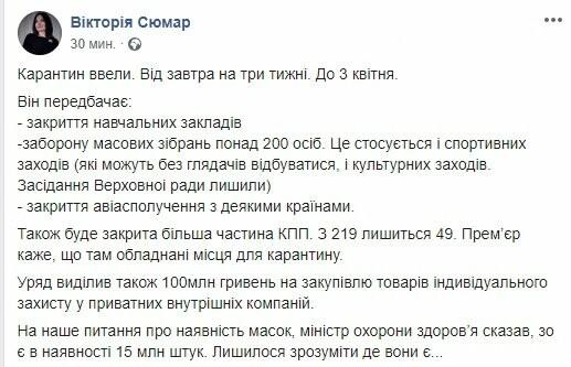 По всей Украине объявили карантин, фото-1