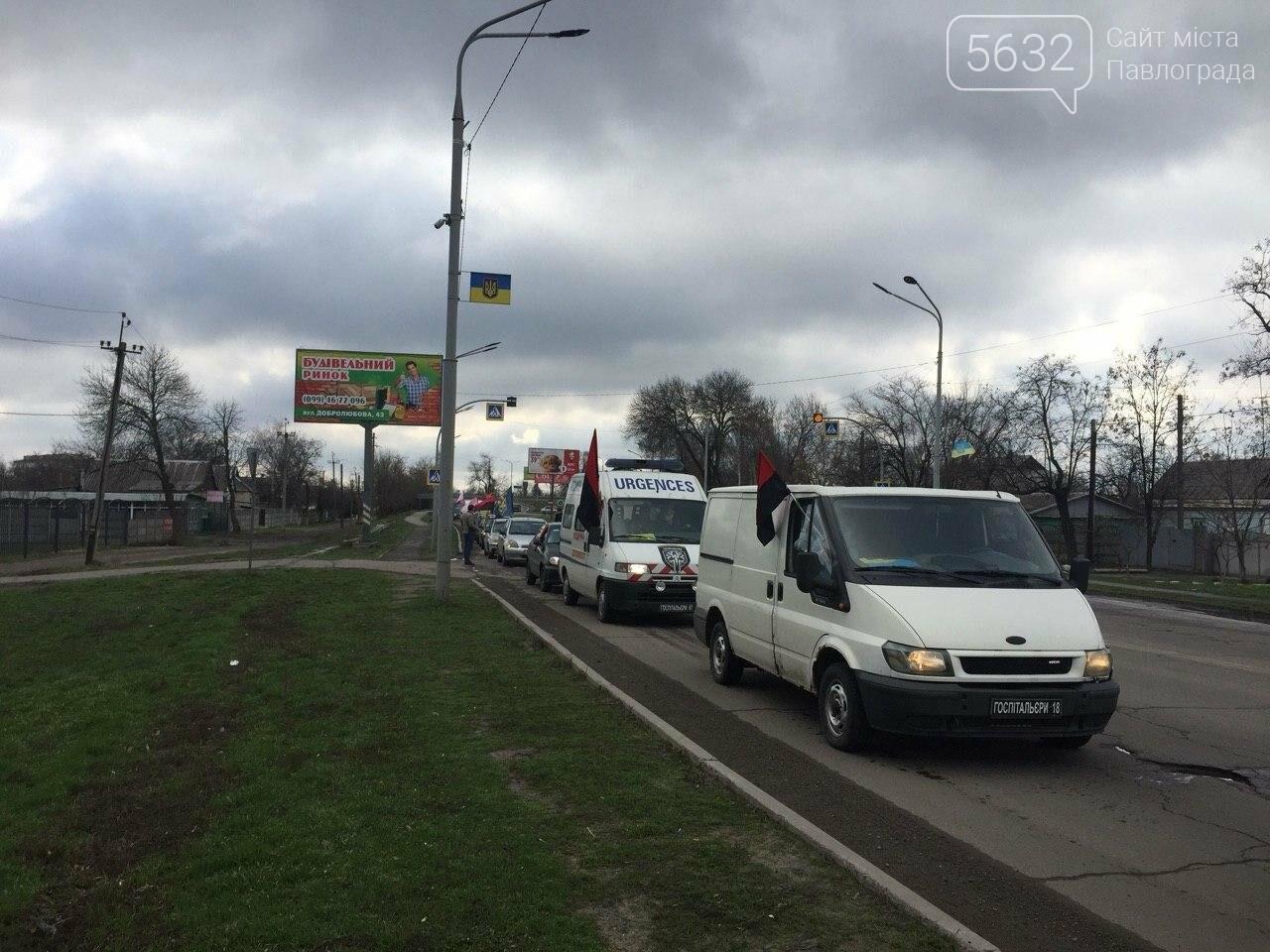 В День украинского добровольца павлоградцы устроили автопробег (ФОТОРЕПОРТАЖ), фото-7