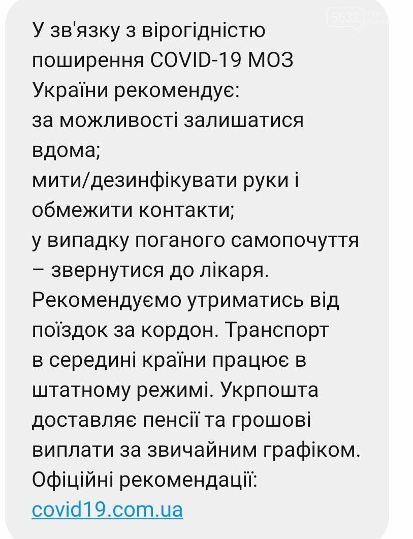 Павлоградцы начали получать смс-ки от Министерства здравоохранения, фото-1
