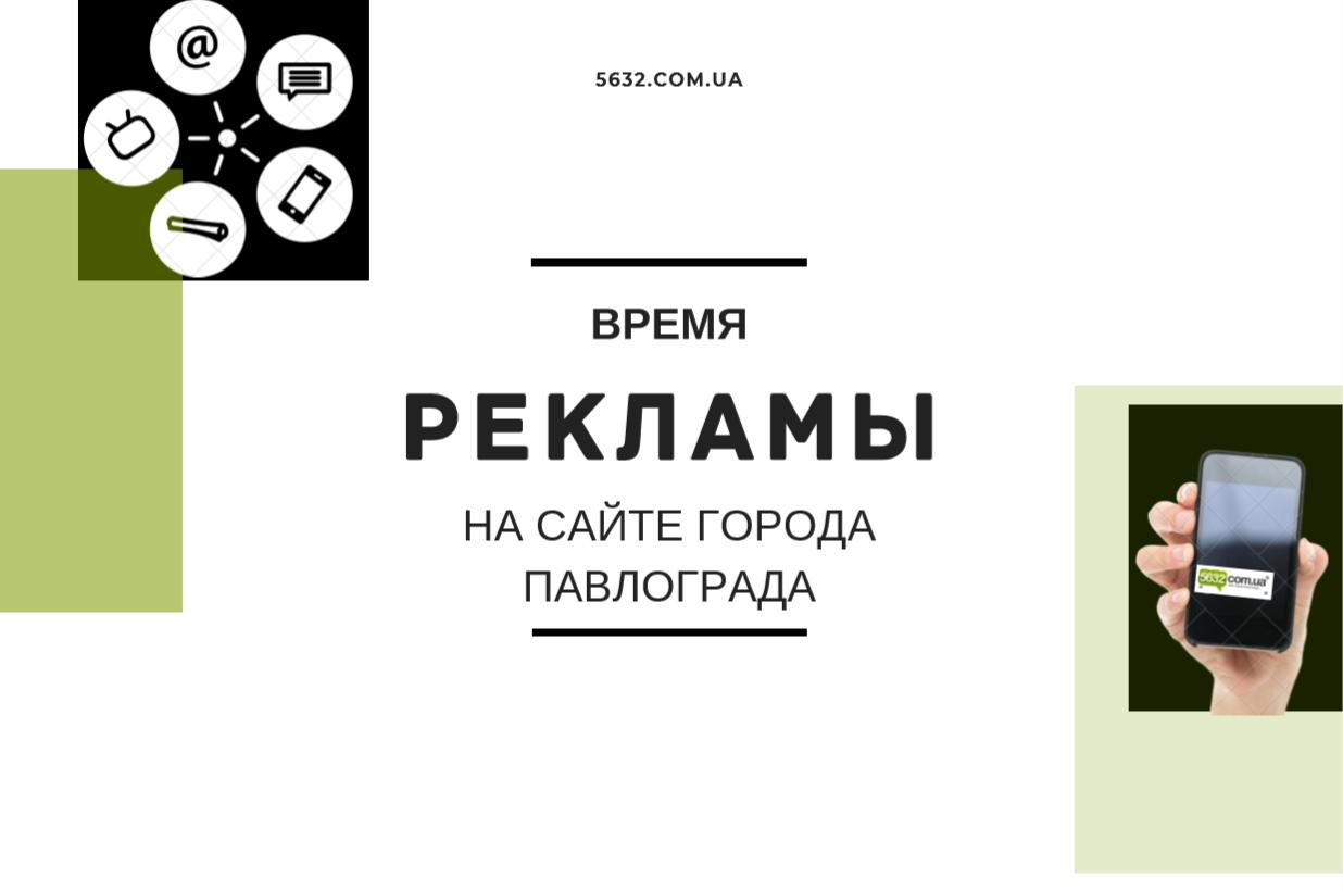Время продвигать свой бизнес на 5632.com.ua , фото-1