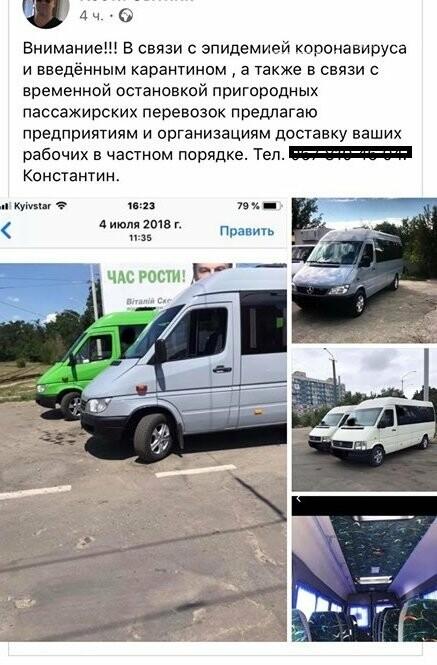 Транспорт по городу и за его пределами: 5632.com.ua узнал всё о передвижении павлоградцев , фото-16