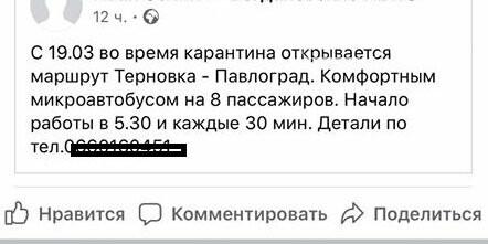 Транспорт по городу и за его пределами: 5632.com.ua узнал всё о передвижении павлоградцев , фото-17