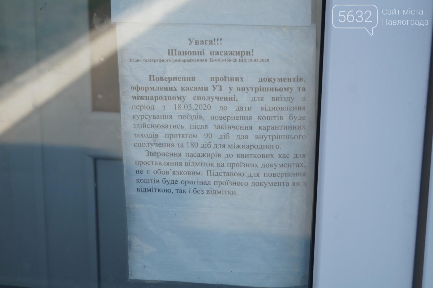 Транспорт по городу и за его пределами: 5632.com.ua узнал всё о передвижении павлоградцев , фото-12