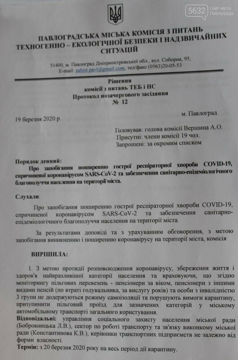 Транспорт по городу и за его пределами: 5632.com.ua узнал всё о передвижении павлоградцев , фото-30