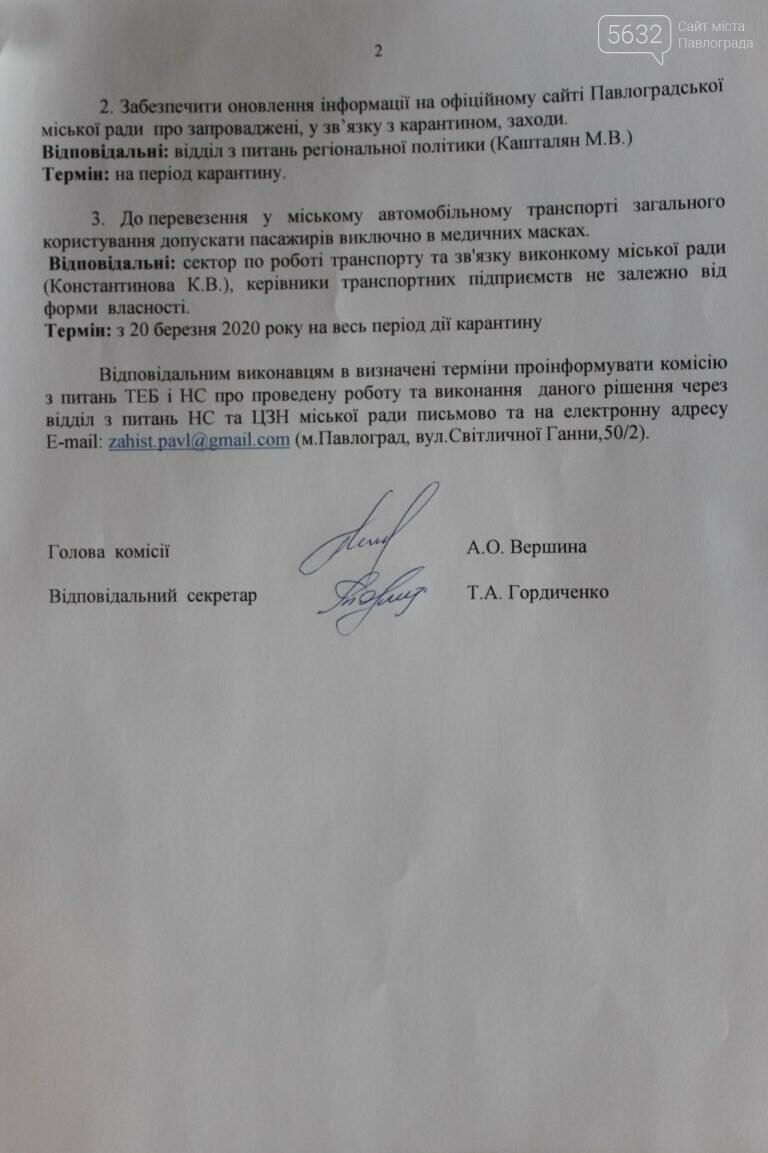 Транспорт по городу и за его пределами: 5632.com.ua узнал всё о передвижении павлоградцев , фото-31