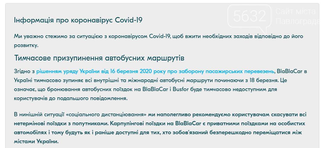 Транспорт по городу и за его пределами: 5632.com.ua узнал всё о передвижении павлоградцев , фото-21
