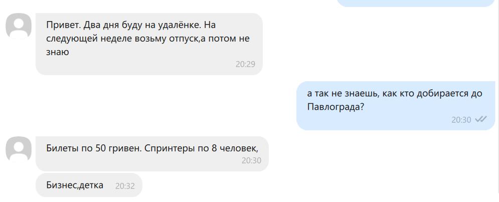 Транспорт по городу и за его пределами: 5632.com.ua узнал всё о передвижении павлоградцев , фото-15