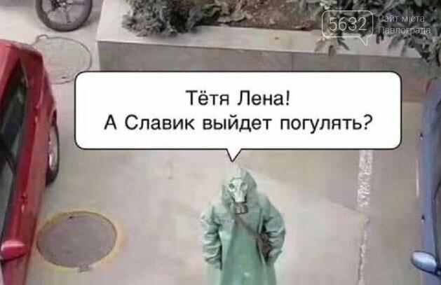Карантин и юмор: популярные мемы, фото-3
