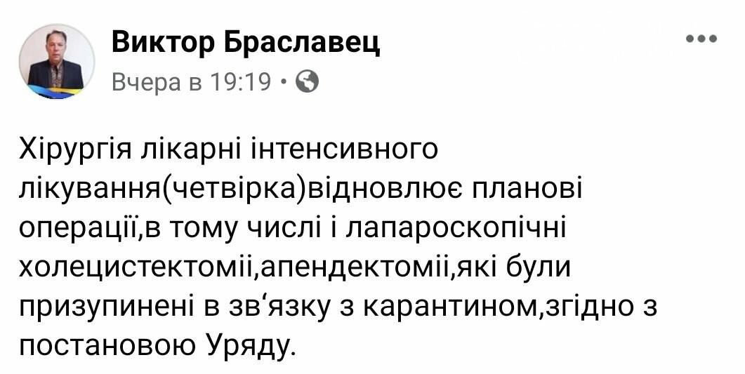 В Павлоградской больнице интенсивного лечения возобновили проведение плановых операций, фото-1