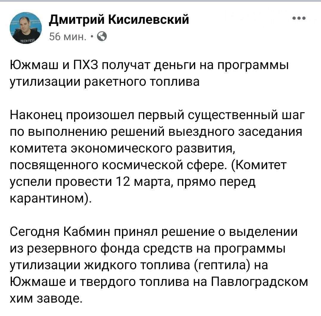 Павлоградскому химзаводу выделили деньги на утилизацию твёрдого ракетного топлива, фото-1