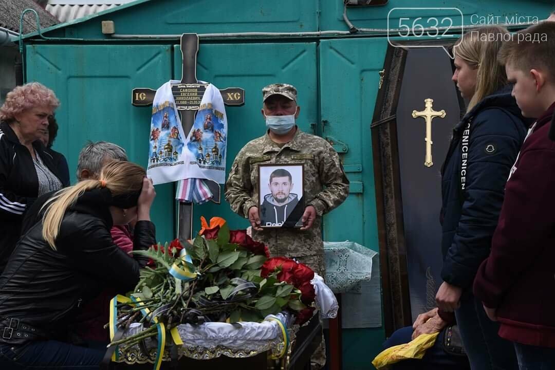 Павлоград попрощался с погибшим в зоне ООС Евгением Сафоновым, фото-7