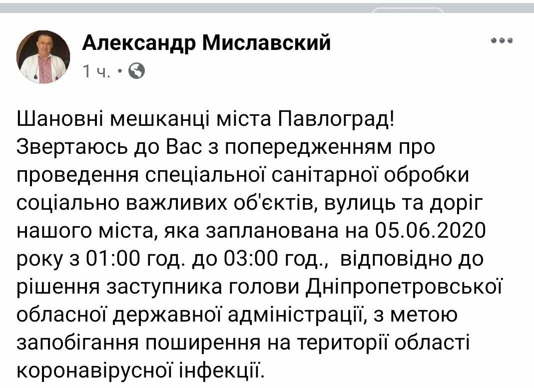 В Павлограде проведут ночную дезинфекцию улиц, фото-1