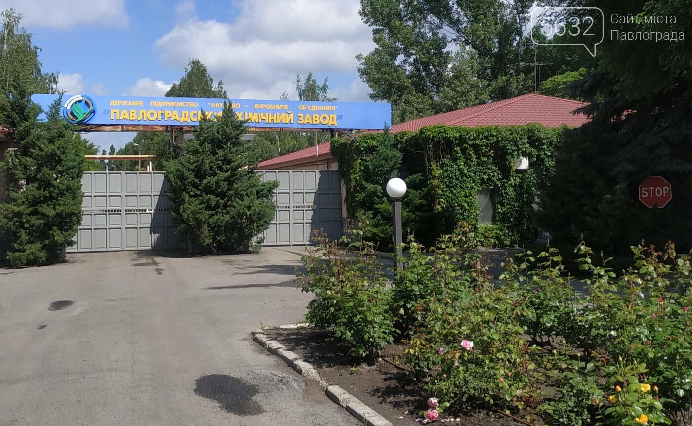 Павлоградский химический завод готовится к возобновлению работ по утилизации ТРТ (ФОТОРЕПОРТАЖ), фото-2