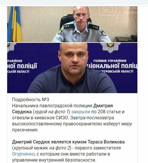 Что искали в Павлоградском отделе полиции?, фото-2