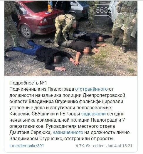 Что искали в Павлоградском отделе полиции?, фото-1