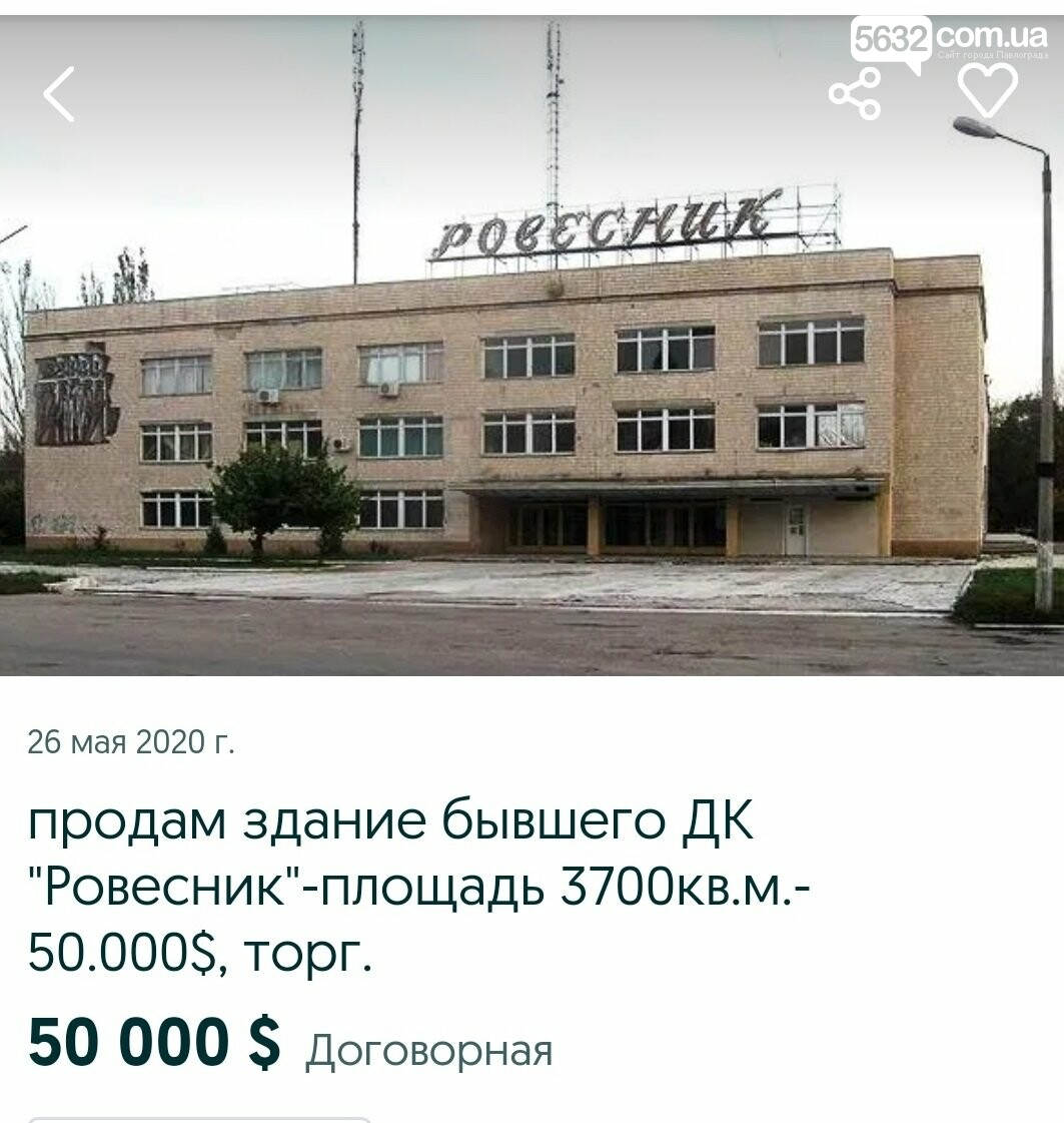 В Павлограде перепродают здание бывшего ДК «Ровесник», фото-1