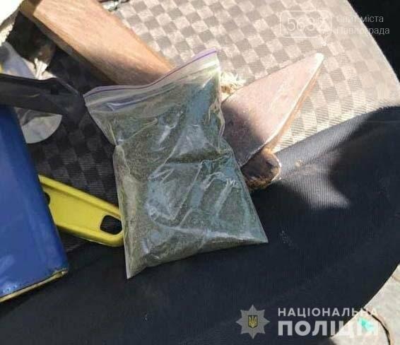 Полицейские Павлограда обнаружили у двух местных жителей наркотики (ВИДЕО), фото-1