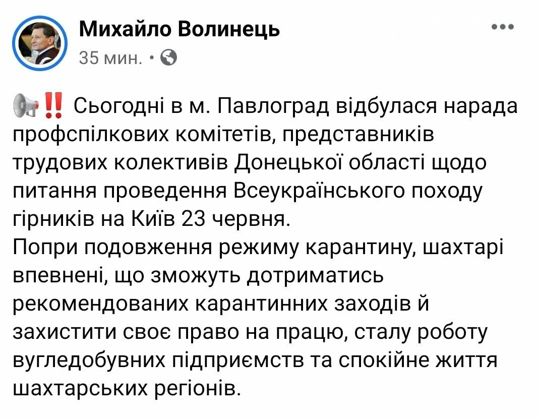 В Павлограде обсуждали вопрос проведения Всеукраинского похода горняков на Киев, фото-3