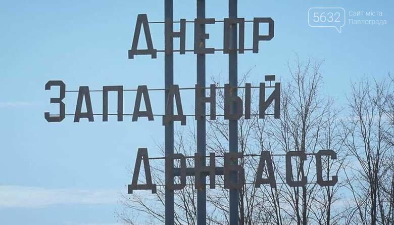 Областные власти просят передать водоканал «Днепр-Западный Донбасс» в коммунальную собственность, фото-1