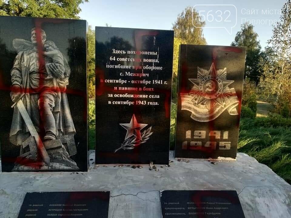 В селе Межирич вандалы испортили мемориальные доски с именами погибших во Второй мировой войне, фото-2