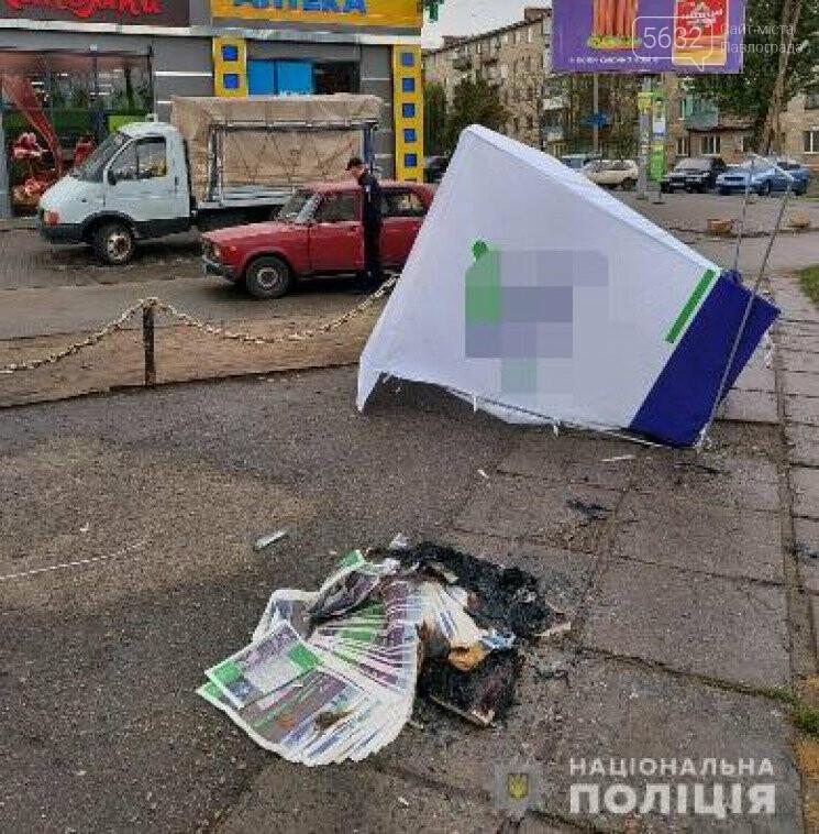 В Павлограде посреди улицы выпившие мужчины жгли костер из агитационных газет , фото-1